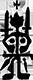 khridoli.ge Logo